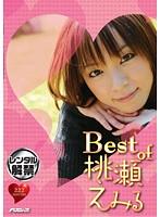 Best of 桃瀬えみる