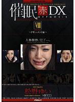 催眠 赤 DX8 ドキュメント編