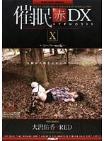 「催眠 赤 DX 10 スーパーmc編」のパッケージ画像