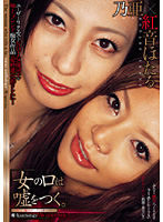 「「女の口は嘘をつく。」 雌女 anthology AV open ver. 乃亜×紅音ほたる」のパッケージ画像