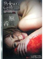 「「熟女の口はもっと嘘をつく。」 熟雌女anthology #017 南原香織」のパッケージ画像