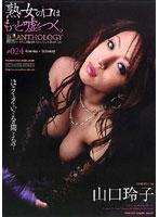 「「熟女の口はもっと嘘をつく。」 熟雌女anthology #024 山口玲子」のパッケージ画像