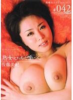 「熟女の口はもっと嘘をつく。」 熟雌女anthology #042 佐藤美紀