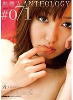 「熟女の口はもっと嘘をつく。」 熟雌女anthology #071 井川ゆい