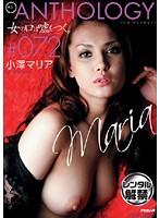 「女の口は嘘をつく。」 雌女ANTHOLOGY #072 小澤マリア