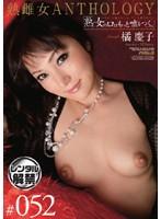 「熟女の口はもっと嘘をつく。」 熟雌女anthology #052 橘慶子