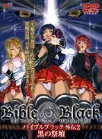 BibleBlack 外伝2 黒の祭壇