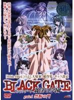ブラックゲート gate1 禁断の門