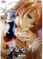 少女セクト 3時限目 Innocent Lovers