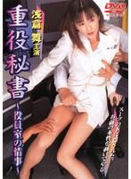 「重役秘書 ~役員室の情事~」のパッケージ画像