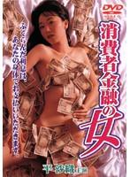 消費者金融の女