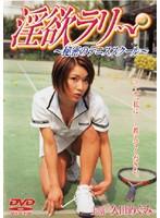 淫欲ラリー〜秘密のテニススクール〜