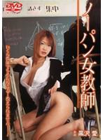 「ノーパン女教師 黒沢愛」のパッケージ画像