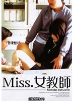 「Miss.女教師」のパッケージ画像