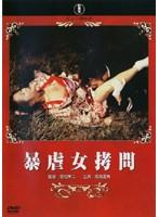 「暴虐女拷問」のパッケージ画像