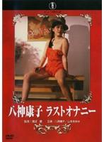 「八神康子 ラストオナニー」のパッケージ画像