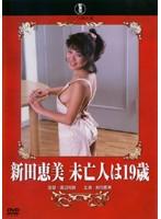 「新田恵美 未亡人は19歳」のパッケージ画像
