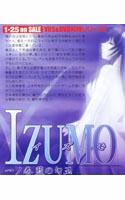 IZUMO(イズモ) 一ノ巻 藍の勾玉 (VHS)