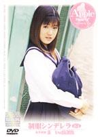 「制服シンデレラ 4 女子校生まいの放課後」のパッケージ画像