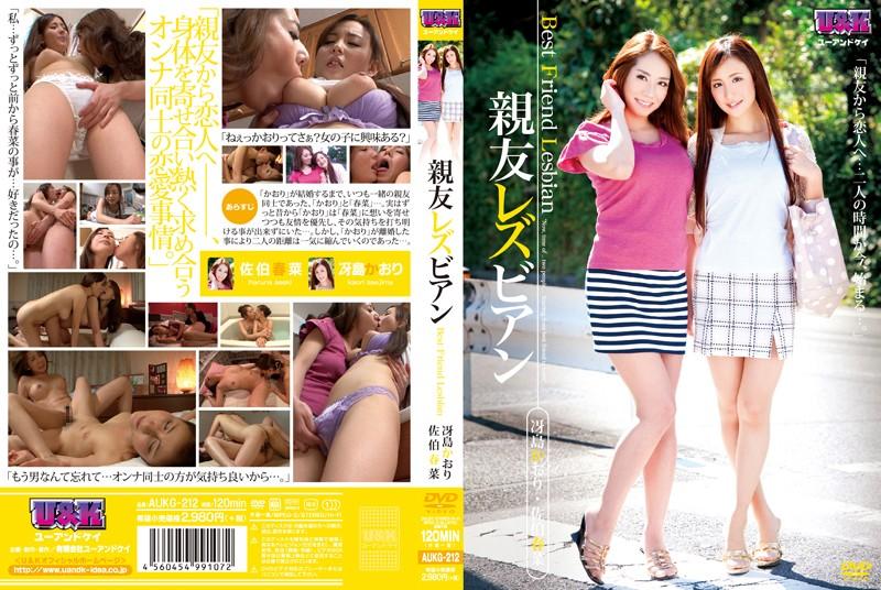 23aukg212sopl AUKG 212 Kaori Saejima, Haruna Saeki   Best Friend Lesbian