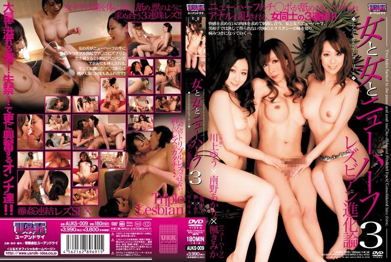 23auks009sopl AUKS 009 Kimika Kaede, Yu Kawakami and Akari Minamino   A Woman, a Woman and a New Half 3