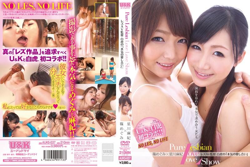 23auks037sopl AUKS 037 Shino Megumi, Maki Hoshikawa   Pure Lesbian Love