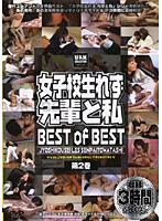 「女子校生れず 先輩と私 BEST of BEST 第2巻」のパッケージ画像
