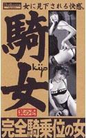 「騎女 完全騎乗位の女 其の壱」のパッケージ画像