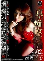 「真*痴女覚醒 vol.02 姫野りむ」のパッケージ画像