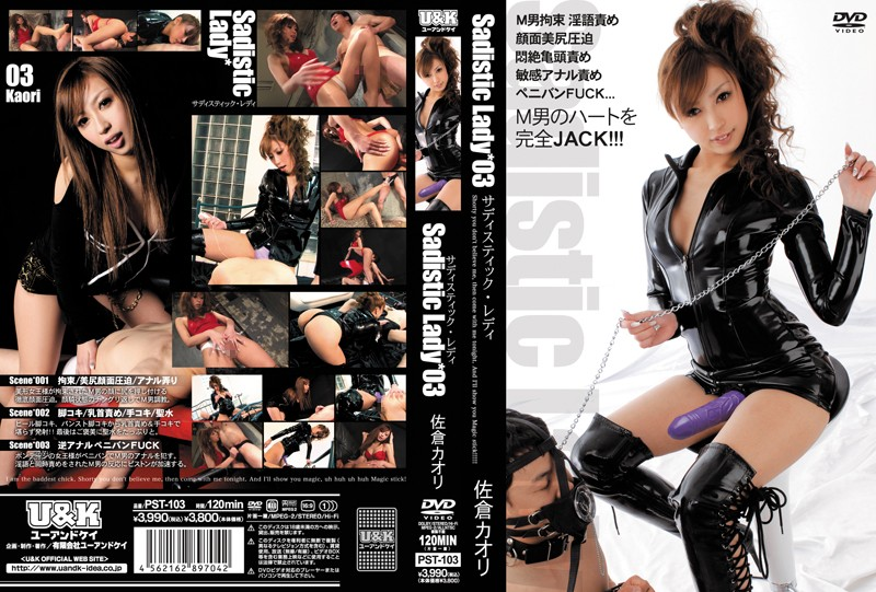 [PST-103] Sadistic Lady 03 佐倉カオリ