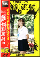 「女子校生レイプ 強制顔射 2」のパッケージ画像
