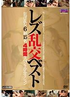 「レズ乱交ベスト 狂淫乱女6組15名4時間スペシャルエディション」のパッケージ画像