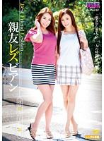 「親友レズビアン 冴島かおり 佐伯春菜」のパッケージ画像