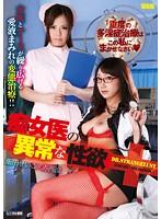 「痴女医の異常な性欲 赤西涼 飯田せいこ」のパッケージ画像