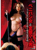 「ペニバン女と変態マゾ男」のパッケージ画像