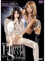 「黒GALとニューハーフ Hard Style Lesbian ayami 白鳥らん」のパッケージ画像