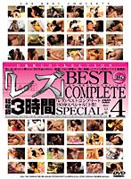 「レズ4 BEST COMPLETE 上巻」のパッケージ画像