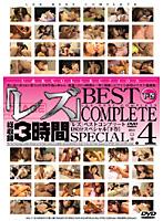 「レズ4 BEST COMPLETE 下巻」のパッケージ画像