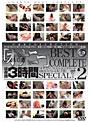 オナニー BEST COMPLETE.2 上巻