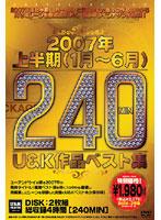 「2007年上半期U&K作品ベスト集」のパッケージ画像
