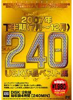 「2007年下半期U&K作品ベスト集」のパッケージ画像