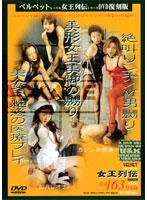「女王列伝 2」のパッケージ画像
