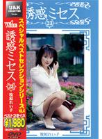 「誘惑ミセス 23 牧原れい子」のパッケージ画像