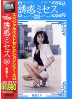 「誘惑ミセス 28 菊池えり」のパッケージ画像