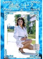 「誘惑ミセス 40 藤崎彩花」のパッケージ画像