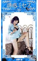 誘惑ミセス 61 渡瀬晶