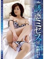 「誘惑ミセス 83 高坂保奈美」のパッケージ画像