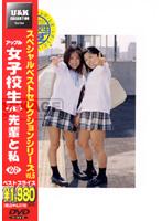 「女子校生れず 先輩と私 26」のパッケージ画像