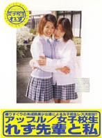 「女子校生れず 先輩と私 31」のパッケージ画像