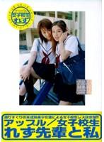 「女子校生れず 先輩と私 34」のパッケージ画像